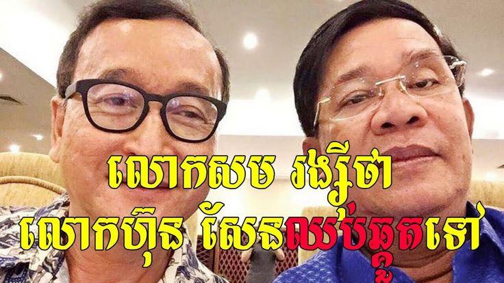 លោកសមរង្ស៊ីថា -លោកហ៊ុនសែនឈប់ឆ្គួតទៅ | Samraingsy Vs Hun Sen