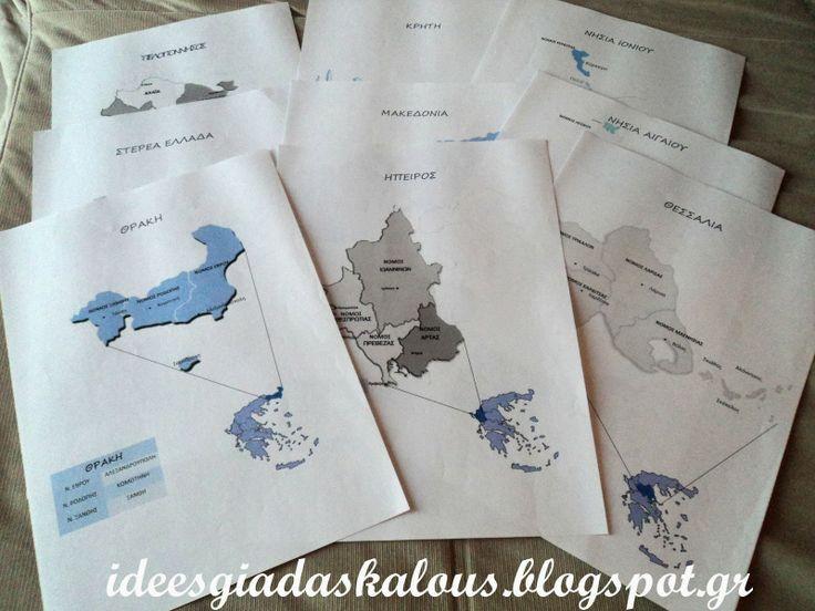 Ιδέες για δασκάλους: Γεωγραφικά διαμερίσματα