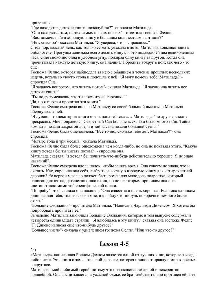 Готовые домашние задания 2018-2018 английский язык 11 класс афанасьева михеева