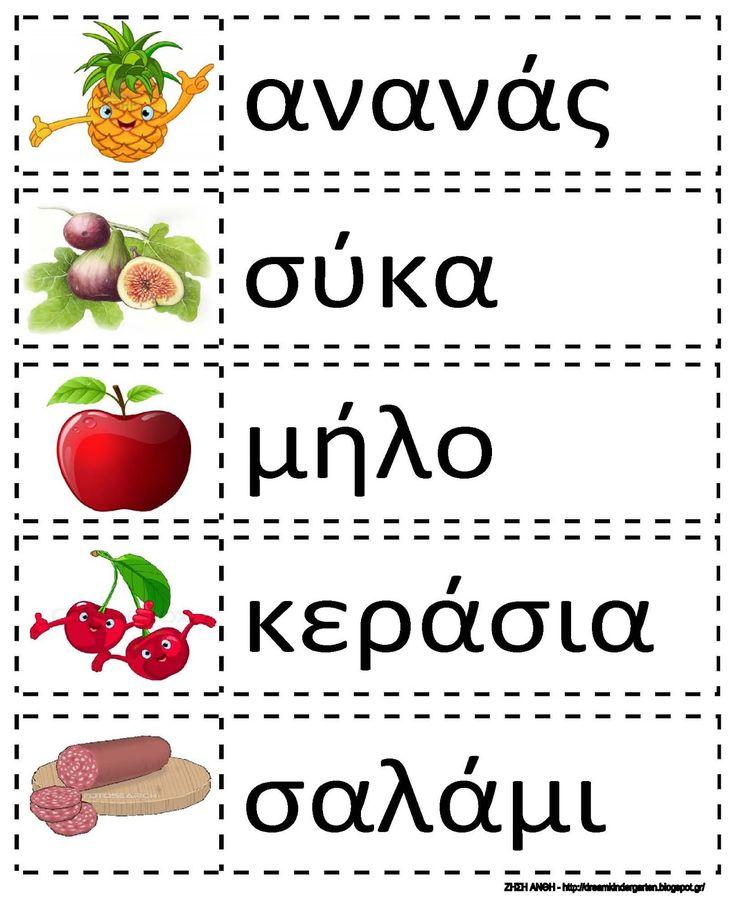 Ζήση Ανθή : Εποπτικό υλικό για τη γλώσσα για το νηπιαγωγείο και την Α Δημοτικού . 35 Καρτέλες με εύκολες λεξούλες Καρτέλες με λεξούλε...