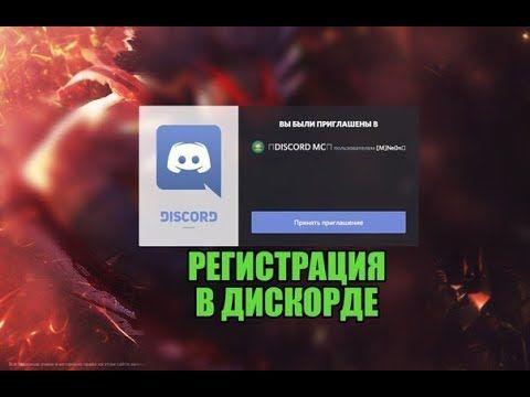 Mc AXE   Как зарегистрироваться в Discord нашего клана по glor.io