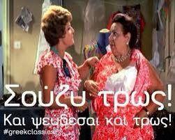 Σούζυ τρως και ψευδεσαι και τρως #greek #meme