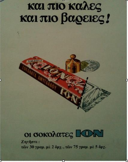 και πιο καλές και πιο βαρειές!  Childhood memories, best chocolate with almonds sold in Greece