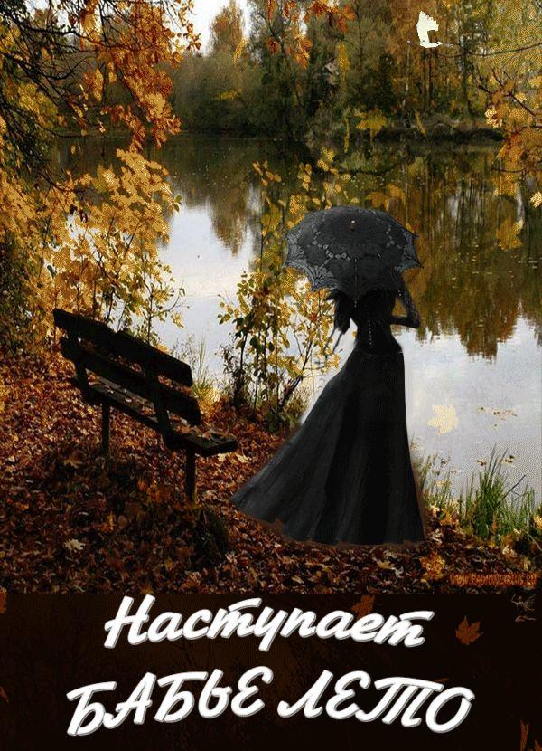 Бабье Лето  -https://img-fotki.yandex.ru/get/373339/313346088.c/0_178337_2f8be32c_orig