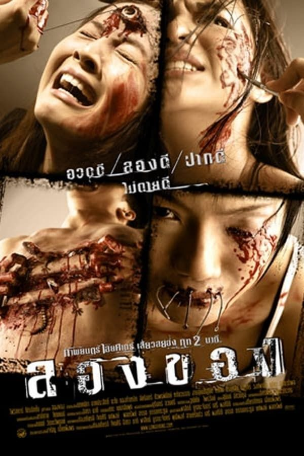 art of the devil 2 2005 | Thai cinema films archive album by