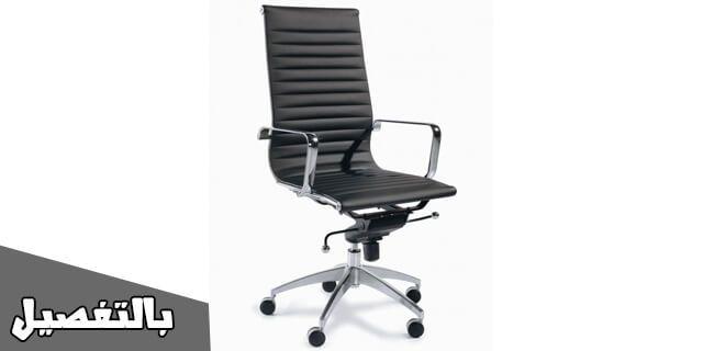 اسعار كراسى المكاتب فى مصر 2021 وأفضل أماكن البيع بالتفصيل Chair Office Chair Furniture