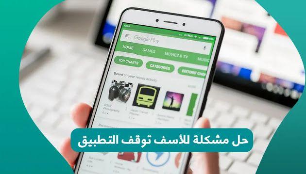 حل مشكلة للأسف توقف التطبيق Phone Fix It Electronic Products