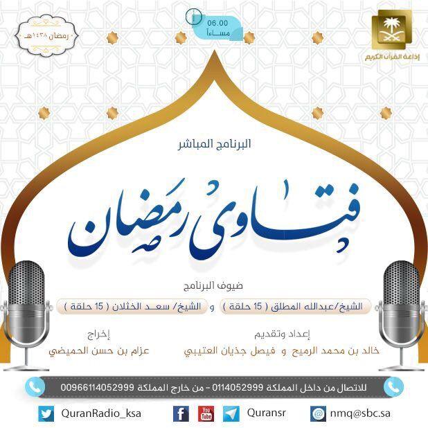 مواعيد برنامج فتاوى رمضان لعام 1438 شبكة سما الزلفي Oia