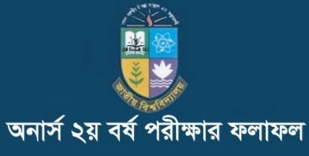 NU Honours 2nd Year Exam Result 2018! The Bangladesh National University authority published the NU Honours 2nd Year Result 2018. The National University 2nd Year Exam Result 2018 Session 2015-16 Academic Year 2017 published. Now, you can easily check NU Honours 2nd Year Result 2018 by SMS and Online System. If you want to check …