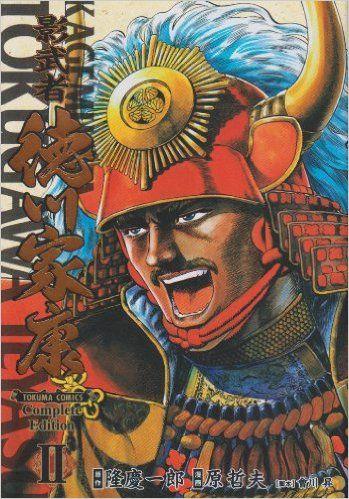 影武者 徳川家康  Complete Edition 2 原哲夫 隆慶一郎 會川昇 徳間書店