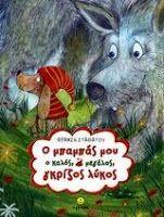 Αγαπημένα παιδικά βιβλία...: 10 ιστορίες για...καλούς λύκους! - 10 books about...good wolfs!