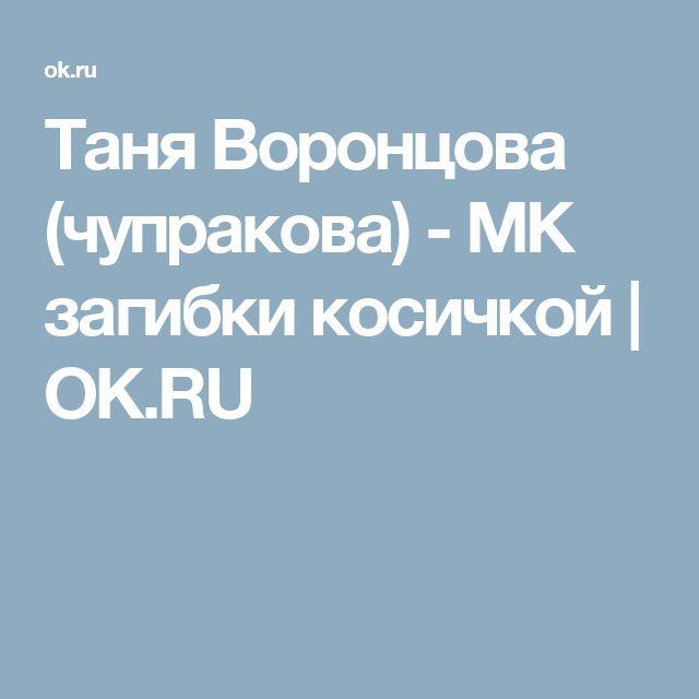 Таня Воронцова (чупракова) - МК загибки косичкой | OK.RU