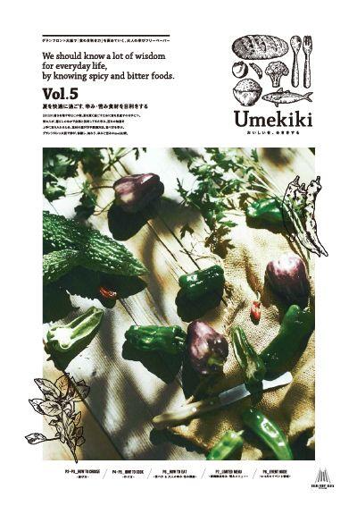Free Paper・フリーペーパー | Umekiki - おいしいを、めききする - グランフロント大阪食育プロジェクト                                                                                                                                                                                 もっと見る