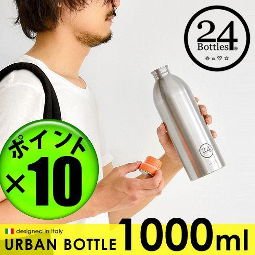 タンブラー マイボトル 水筒 1リットル 10P01Mar16:楽天