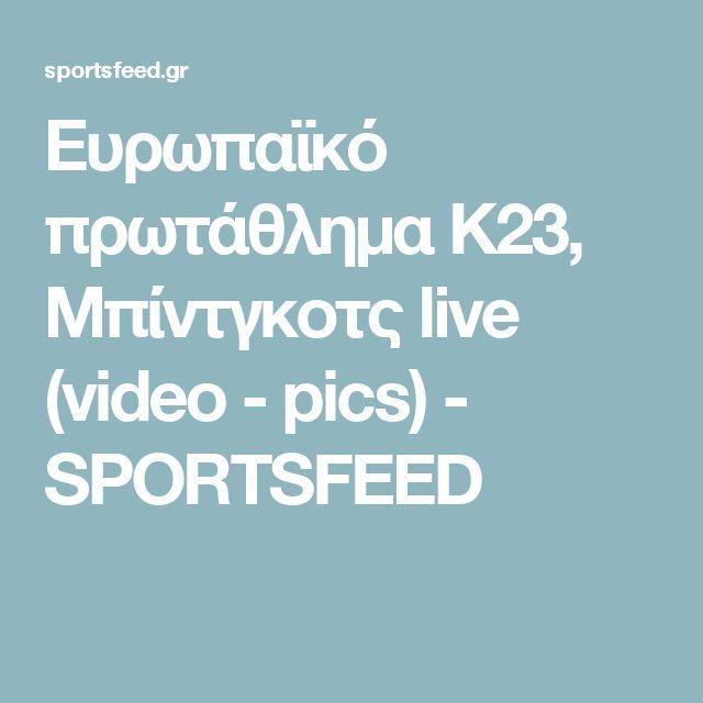 Ευρωπαϊκό πρωτάθλημα Κ23, Μπίντγκοτς live (video - pics) - SPORTSFEED