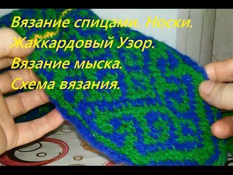 Вязание спицами. Носки. Жаккардовый Узор. Вязание мыска. Схема вязания. mustersocken picture socks. Link download: http://www.getlinkyoutube.com/watch?v=aWuhaytouzo