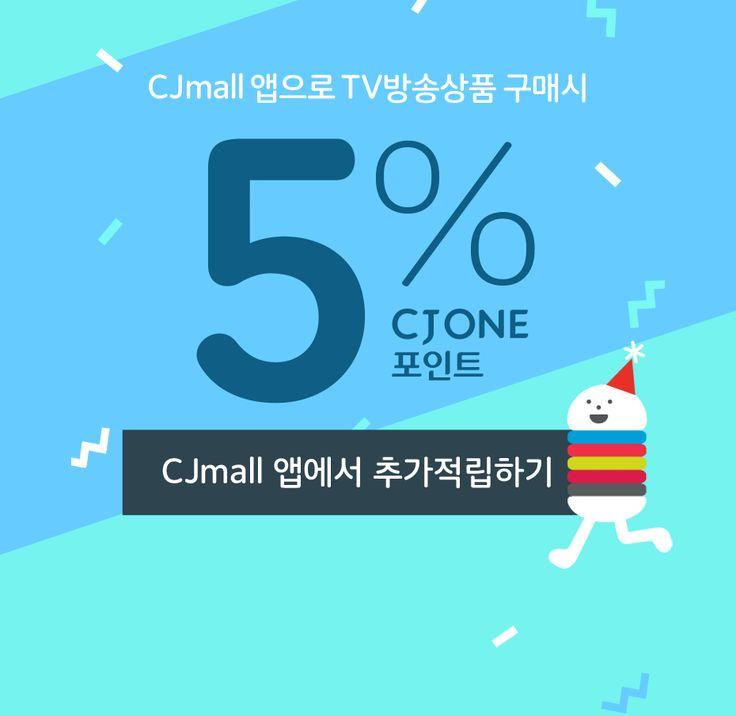 CJmall 앱으로 TV방송상품 구매시 5% CJONE 포인트
