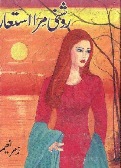 Shareek pdf tu novel safar e raha
