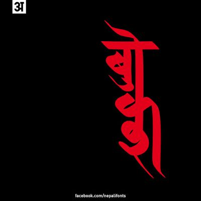 "Devanagari Kutakshar Calligraphy ""BUKESH"" www.facebook.com/nepalifonts"