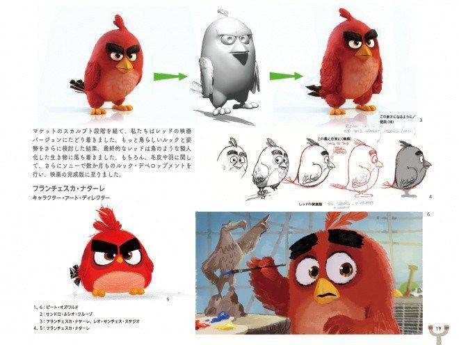 The Art of アングリーバード - フルCG映画「Angry Birds Movie」のアートブック日本語版!国内映画公開と同時発売!