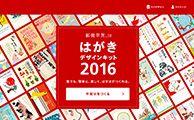 はがきデザインキット2016|郵便年賀.jp