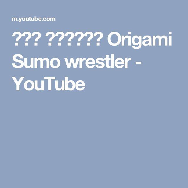 折り紙  おすもうさん       Origami Sumo wrestler - YouTube