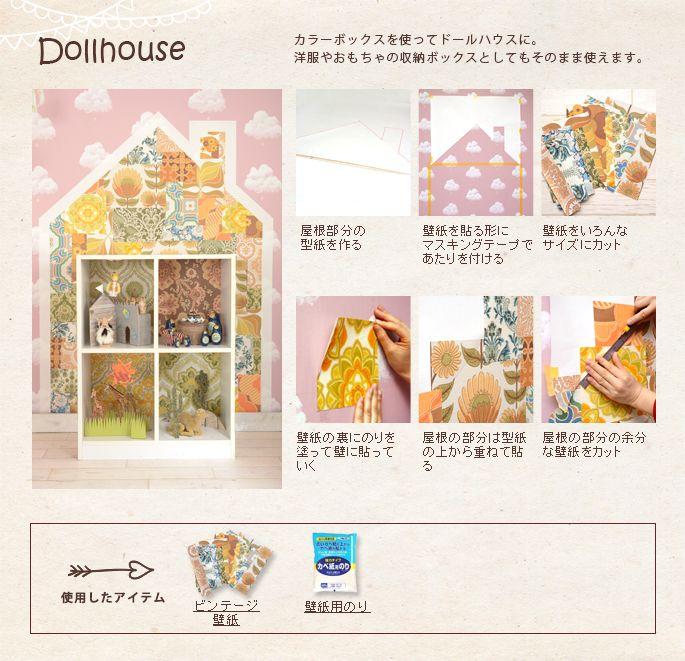 女の子部屋の作り方 壁紙屋本舗