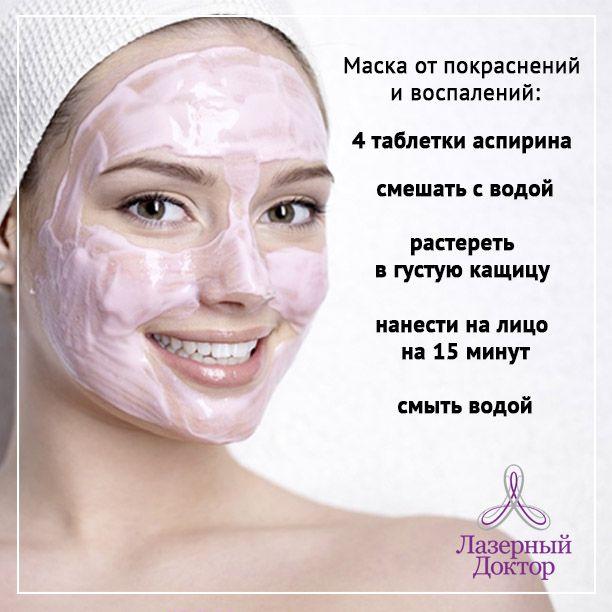 Быстрая домашняя маска, которая поможет справиться с воспалениями, покраснениями и акне. Уход за лицом, кожей, полезный совет.