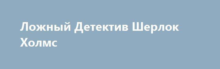 Ложный Детектив Шерлок Холмс http://kinofak.net/publ/drama/lozhnyj_detektiv_sherlok_kholms_hd_3/5-1-0-4853  Любители детективного сериала Шерлок Холмс три года ждали нового сезона. И вот сегодня в воскресение 1 декабря 2017 года сайт Скуки.Нет покажет первую серию 4 сезона Шерлока под названием «Шесть Тэтчер».Смотрите онлайн Шерлок Холмс «Шесть Тэтчер» 4 сезон 1 января 2017 года на портале Скуки.Нет, а также на Первом канале в 23:30 по московскому времени.В первой серии четвертого сезона…