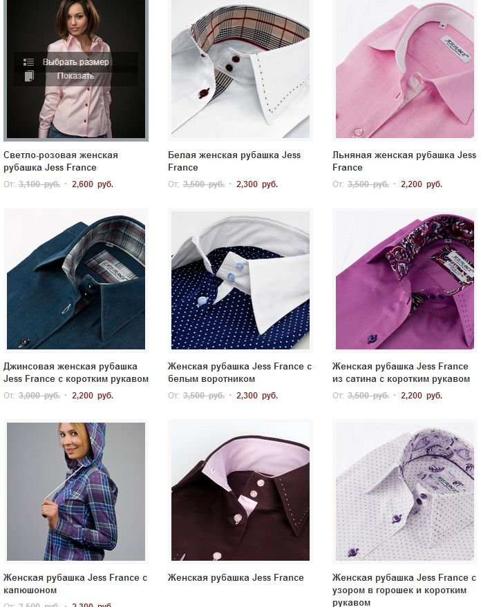 Женские рубашки Jess France, со скидкой