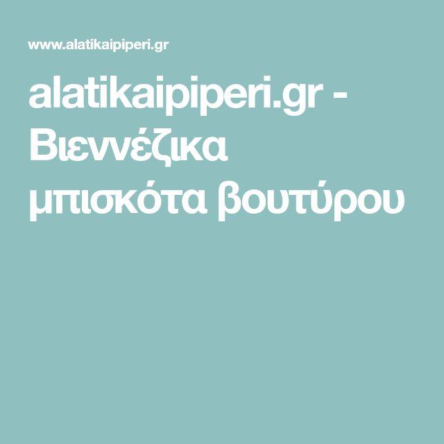 alatikaipiperi.gr - Βιεννέζικα μπισκότα βουτύρου