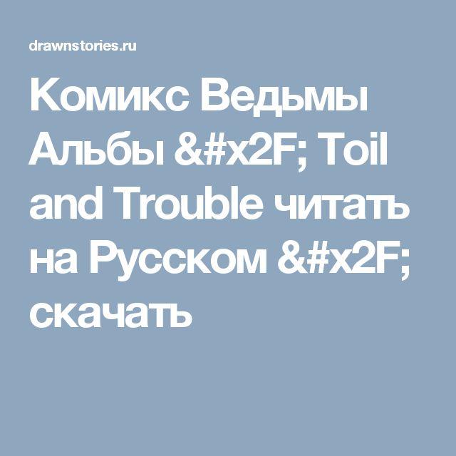 Комикс Ведьмы Альбы / Toil and Trouble читать на Русском / скачать