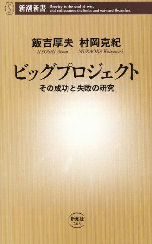 ビッグプロジェクト―その成功と失敗の研究 (新潮新書) : 飯吉 厚夫, 村岡 克紀 : 本 : Amazon