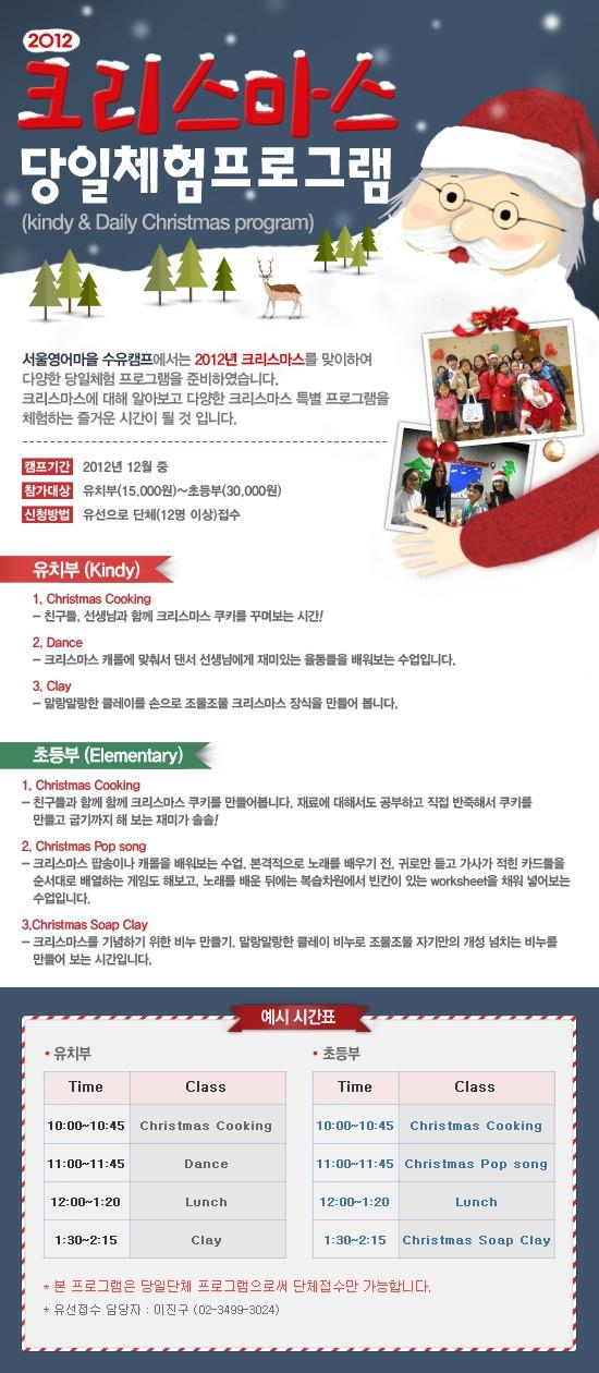 [수유영어마을] 당일 크리스마스 이벤트(이효진)