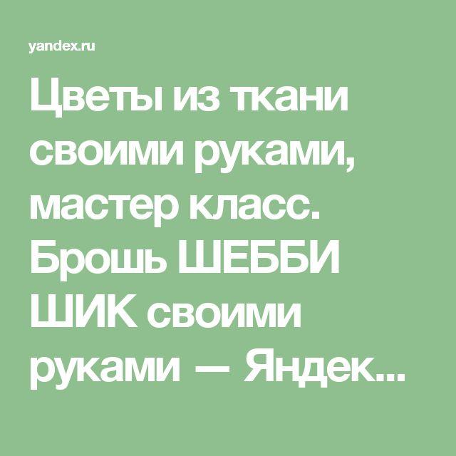 Цветы из ткани своими руками, мастер класс. Брошь ШЕББИ ШИК своими руками — Яндекс.Видео