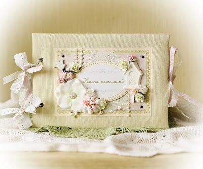 Бумажная лаборатория: Свадебная книга