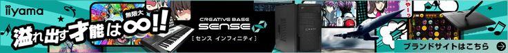 SENSE∞(センス インフィニティ)ブランドサイト