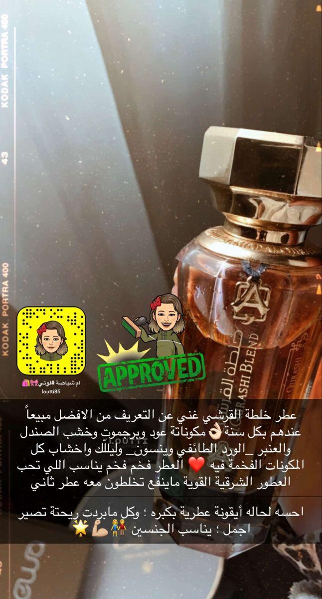 Pin By لوتي بوس ت On لوتي بوس ت Perfume Bottles Perfume Bottle