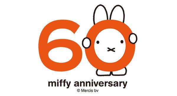 ミッフィー60周年 記念ロゴ
