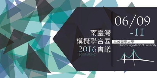 2016 SOUTMUNC 南臺灣模擬聯合國會議