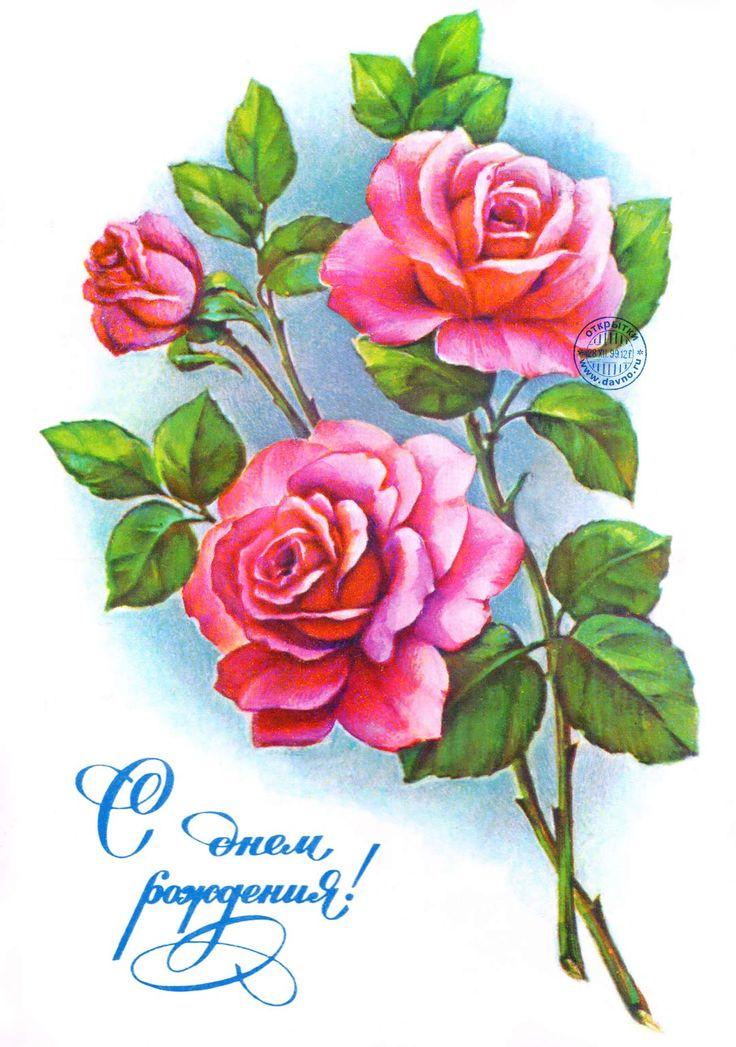 Советские открытки с розами днем рождения