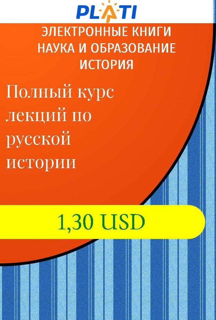 Полный курс лекций по русской истории Электронные книги Наука и образование История