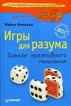 Игры для разума. Тренинг креативного мышления. Начните читать книги Майкл Микалко в электронной онлайн библиотеке booksonline.com.ua. Читайте любимые книги с мобильного или ПК бесплатно и без регистрации.