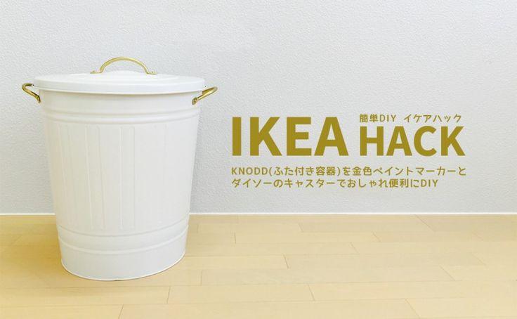 IKEA HACK(イケア ハック) – KNODD(クノッド) ふた付き容器を金色ペイントマーカーとダイソーのキャスターでもっとおしゃれにDIY | tamaniwa(タマニワ)  #ikeahack