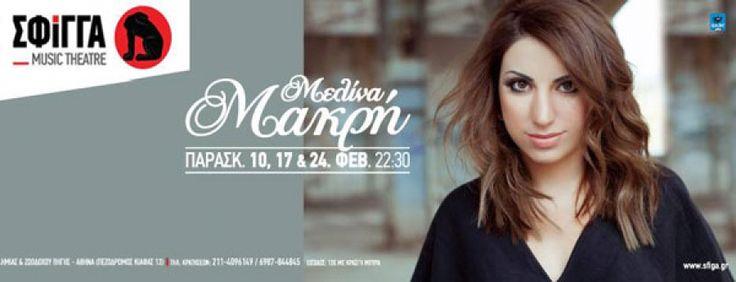 Η Μελίνα Μακρή στη Σφίγγα
