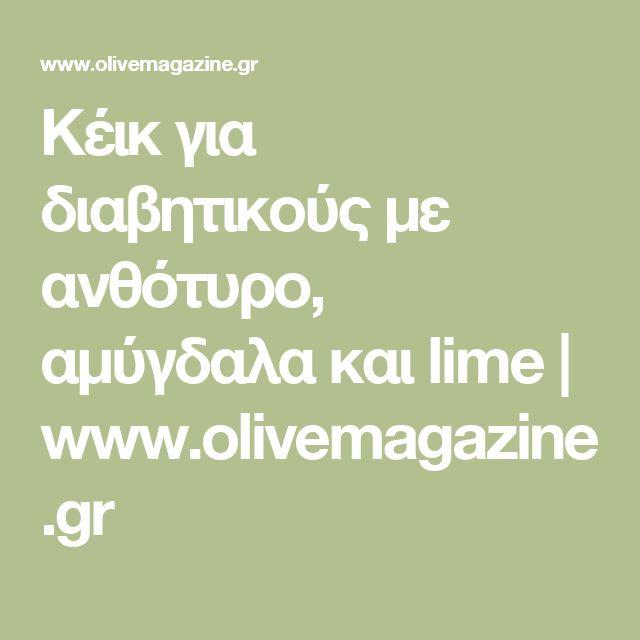 Κέικ για διαβητικούς με ανθότυρο, αμύγδαλα και lime | www.olivemagazine.gr
