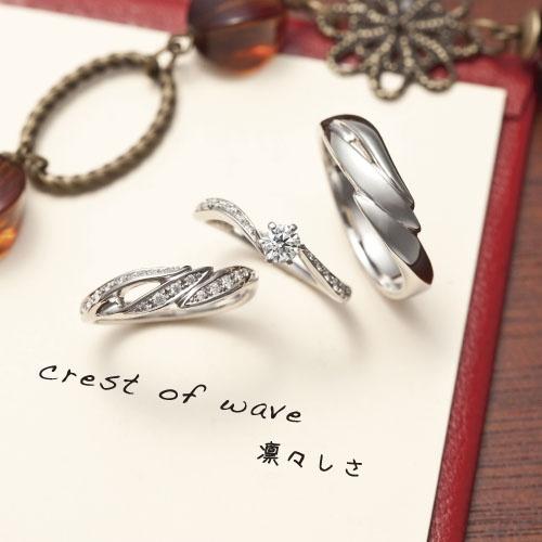 """ゆびわ言葉 凛々しさ  crest of wave~クレストオブウェーブ    陽光を浴びて煌く 『波の花』のイメージ。 互いに思いやり輝き合いますようにと願いを込めて…。     Ring language   Valiance    crest of wave Image of   """"flower of a wave"""" which basks in sunlight and shines.   It sympathizes mutually and puts a wish as it shine each other --"""