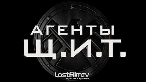 Агенты Щ.И.Т. (Marvel's Agents of S.H.I.E.L.D.)