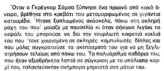 Franz kafka, Η μεταμόρφωση