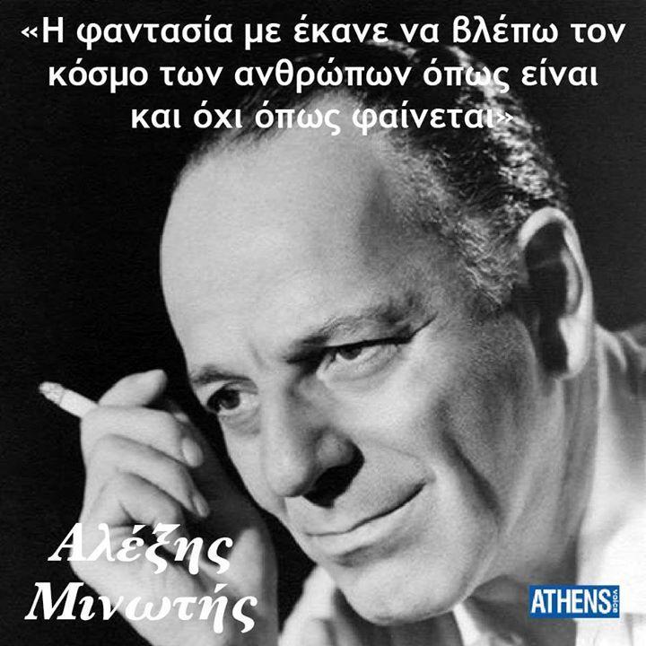 Ο Αλέξης Μονωτής γεννήθηκε στις 8 Αυγούστου 1898.